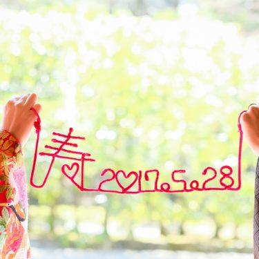 寿と結婚記念日の入った赤い糸の和装小物を使かったオシャレなウェディングフォト