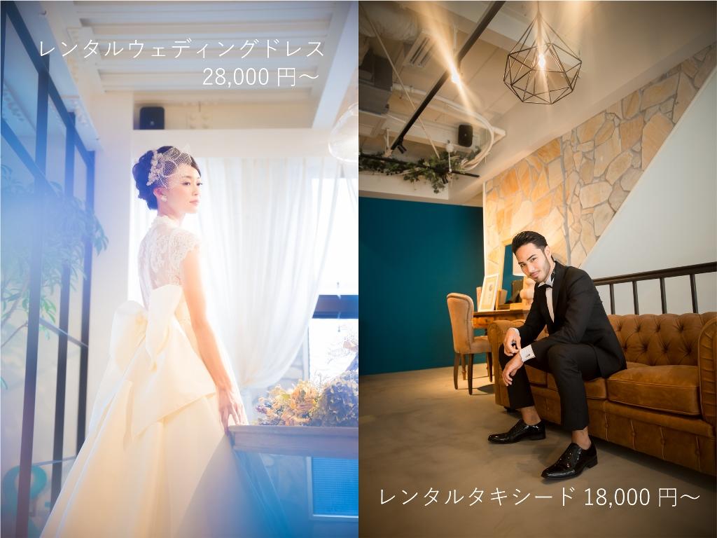 レンタルウェディングドレス&タキシードの価格の入ったバナー