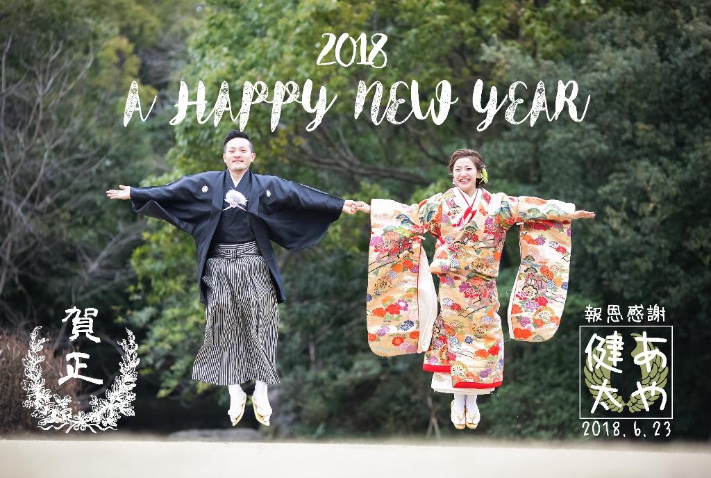 和装を着てジャンプしている新郎新婦が映っている年賀状ハガキ