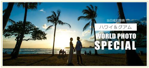 ハワイフォトウェディングキャンペーンバナー