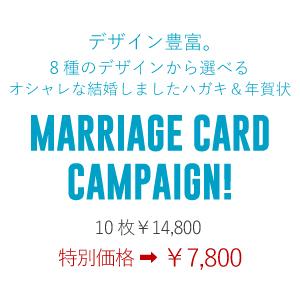 結婚しましたハガキ&ウェディング年賀状のキャンペーンバナー