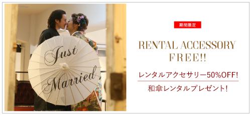番傘レンタル0円のキャンペーンバナー