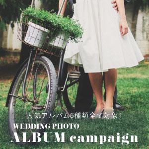 結婚アルバム割引キャンペーンのバナー